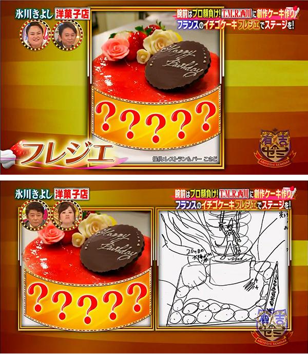 Fraisier フレジエ いちごのケーキ 有吉ゼミ 佐渡