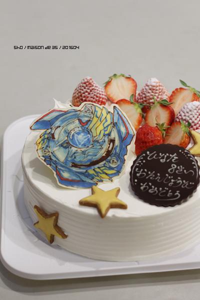 キャラチョコ キャラデコ イラストケーキ ベイブレード ビクトリーヴァルキリー